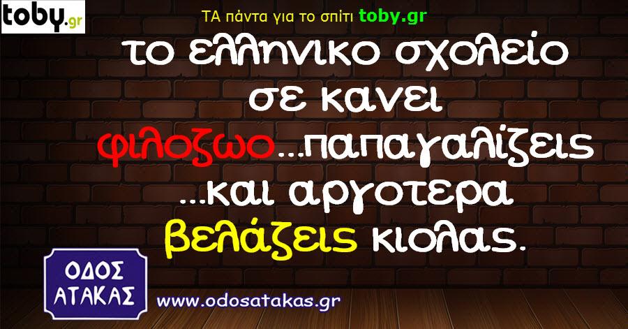 Το ελληνικο σχολείο σε κάνει να παπαγαλίζεις