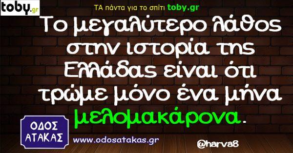 Το μεγαλύτερο λάθος στην ιστορία της Ελλάδας