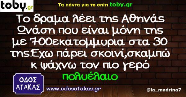 ο δραμα λέει της Αθηνάς Ωνάση που είναι μόνη της