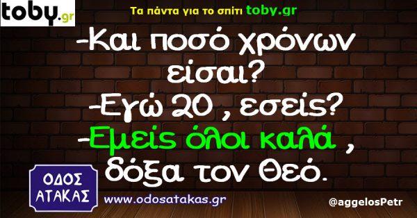 -Και ποσό χρόνων είσαι