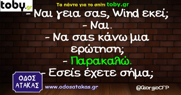 Ναι γεια σας, Wind εκεί