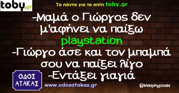Μαμά ο Γιώργος δεν μ'αφήνει να παίξω playstation