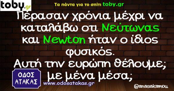 Πέρασαν χρόνια μέχρι να καταλάβω οτι Νεύτωνας
