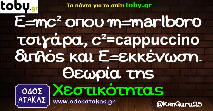 E=mc² οπου m=marlboro τσιγάρα